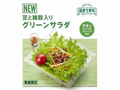 豆と雑穀入りグリーンサラダ 単品