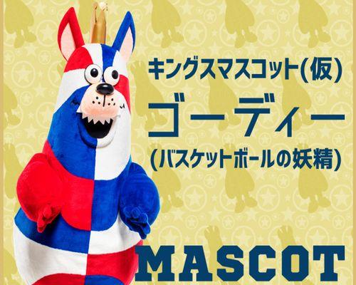 琉球ゴールデンキングス マスコットキャラクター