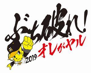 2020 日程 阪神 タイガース