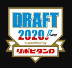 ドラフト 情報 局 2020
